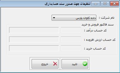 تنظیمات ثبت خودکار سند حسابداری