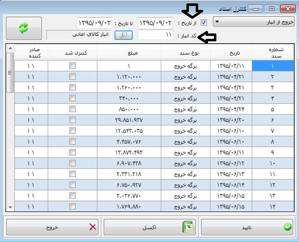 تفکیک کنترل اسناد انبار-نرم افزار انبارداری