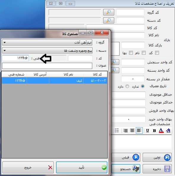 جستجو <a href='http://www.hesabdari-mizan.com/news43.aspx'>شماره فنی کالا</a>