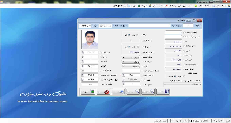 <a href='http://www.hesabdari-mizan.com/product3.aspx'>نرم افزار <a href='http://www.hesabdari-mizan.com/product3.aspx'>حقوق و دستمزد</a></a>