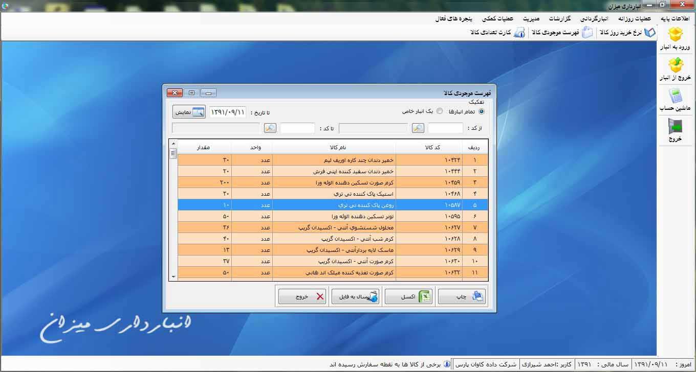<a href='http://www.hesabdari-mizan.com/product2.aspx'>نرم افزار انبارداری</a>