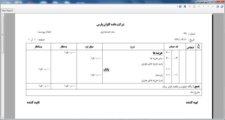 چاپ سند <a href='http://www.hesabdari-mizan.com/product4.aspx'>نرم افزار حسابداری</a>