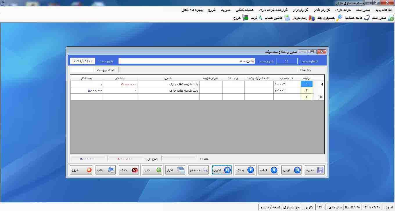 سند <a href='http://www.hesabdari-mizan.com/product4.aspx'>نرم افزار حسابداری</a>